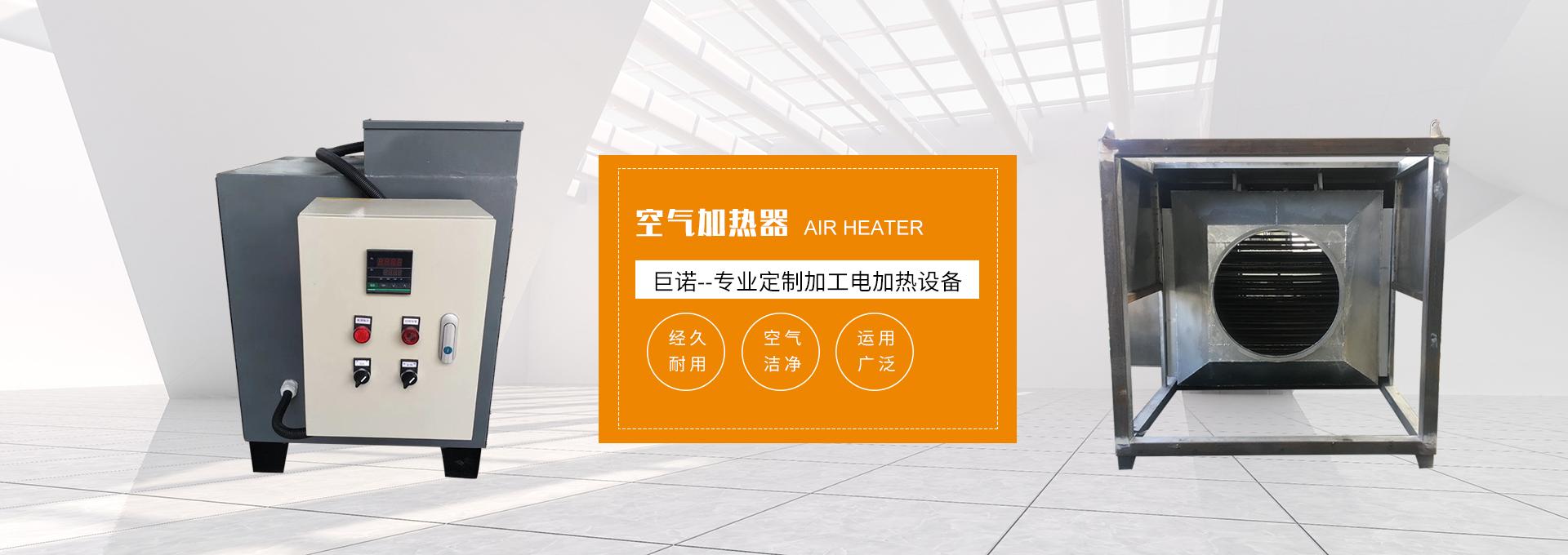 防爆管道加热器